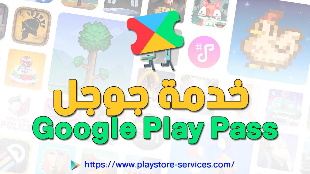 الدليل الشامل لخدمة جوجل بلاي باس Google Play Pass