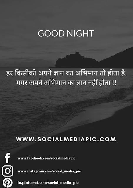 good night images with love shayri in hindi good night shayari pic facebook