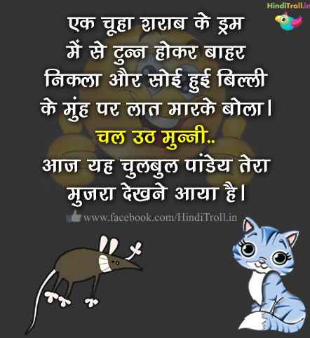Very Funny Hindi Wallpaper | Funny HIndi Joke Picture