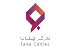 مركز بناء الأسر المنتجة (جنى)، يعلن عن توفر فرص وظيفية شاغرة لحملة البكالوريوس فما فوق