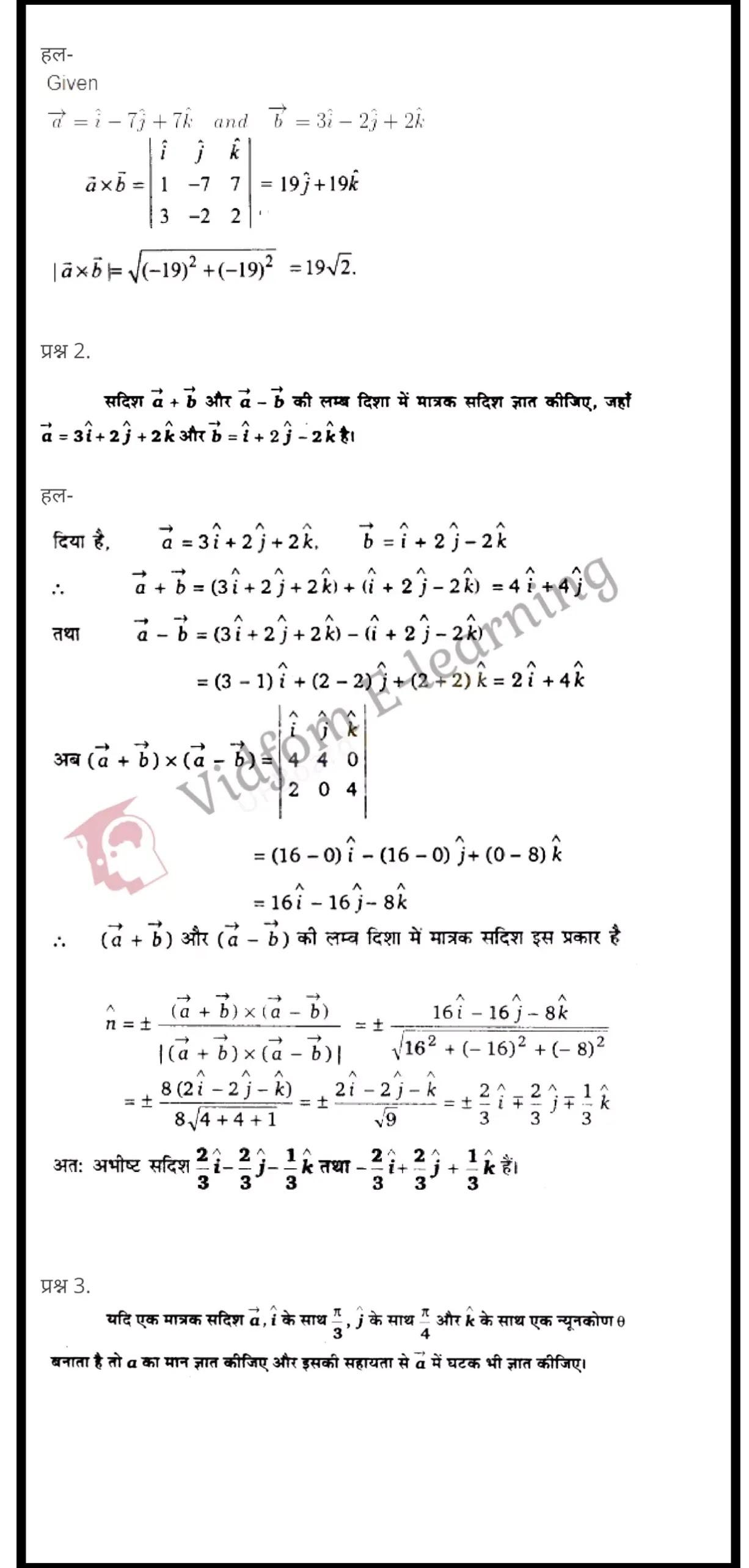 class 12 maths chapter 10 light hindi medium 16