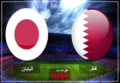 مشاهدة مباراة قطر واليابان بث مباشر اليوم