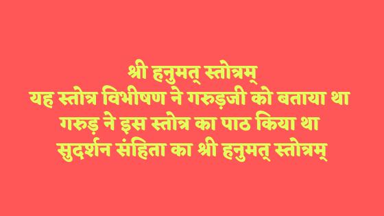 श्री हनुमत् स्तोत्रम् | Hanuman Stotram |