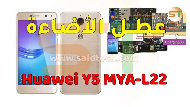 عطل الشحن Huawei Y5 MYA-L22