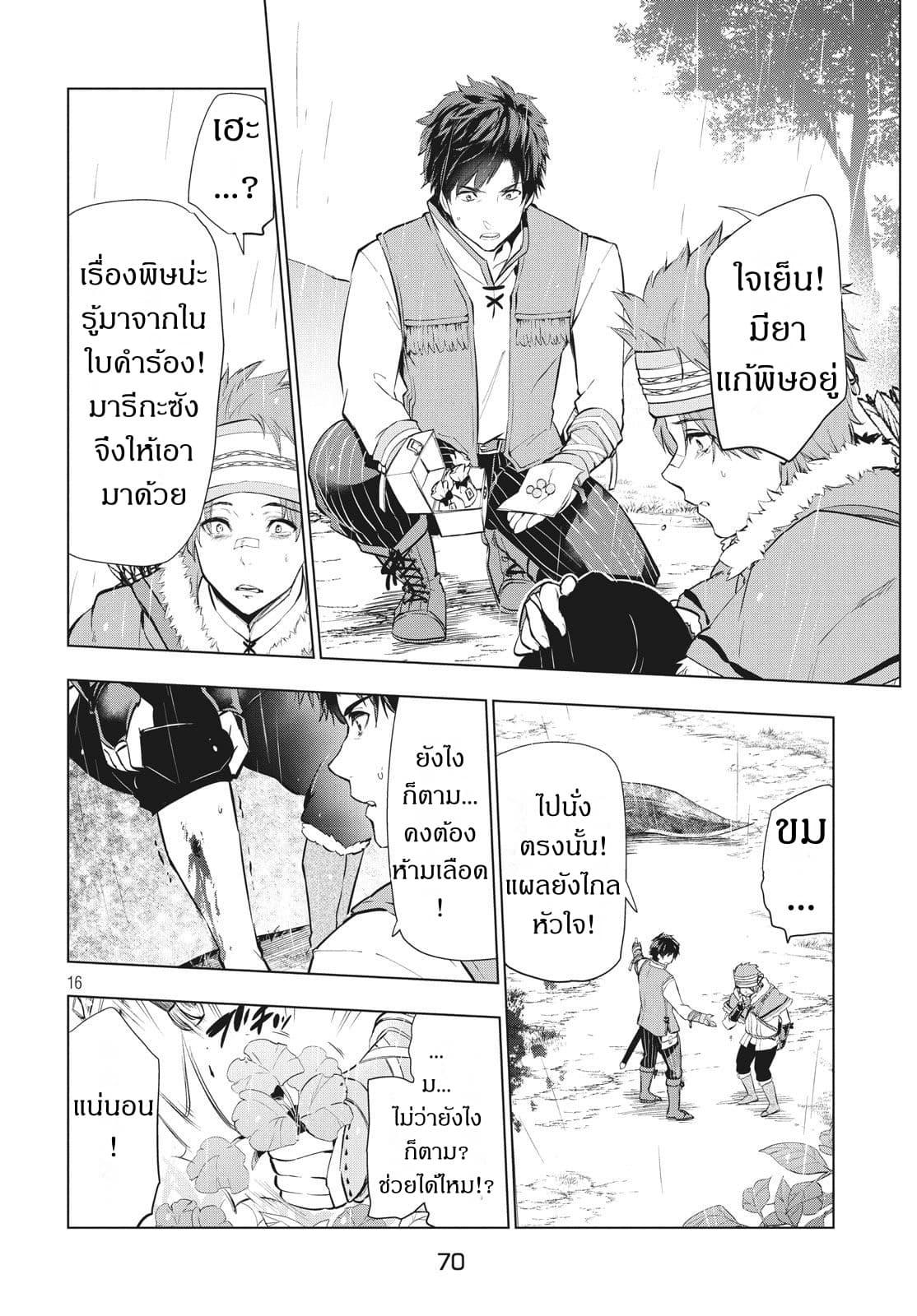Kaiko sareta Ankoku Heishi (30-dai) no Slow na Second Life)-ตอนที่ 4.2