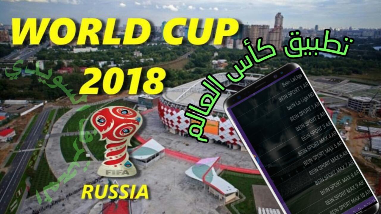 لعشاق المباريات وكأس العالم شاهد جميع مبارياتك عبر هذا التطبيق