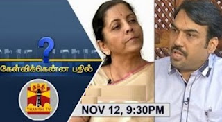 Kelvikkenna Bathil 12-11-2016 Exclusive Interview with Nirmala Sitharaman, Union Minister