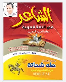 مذكرة اللغة العربية للصف الثالث الابتدائي منهج 2021 للاستاذ طه شحاته