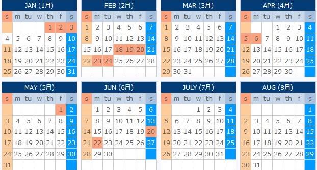 中国2015年のカレンダー