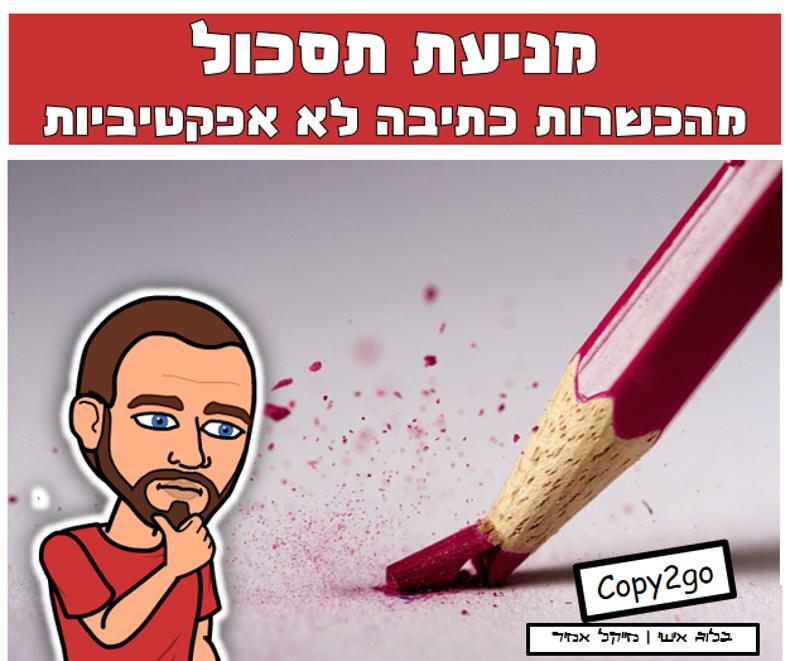 מניעת תסכול מהכשרות כתיבה לא אפקטיביות