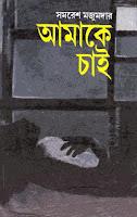 Amake Chai by Samaresh Majumder