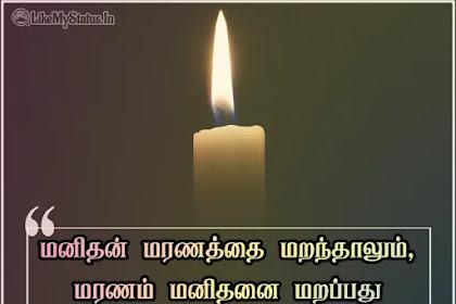 14 வாழ்க்கை அறிவுரைகள்   Life Advice Quotes In Tamil