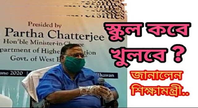 school will clsosed till july says edu minister partha chatterjee