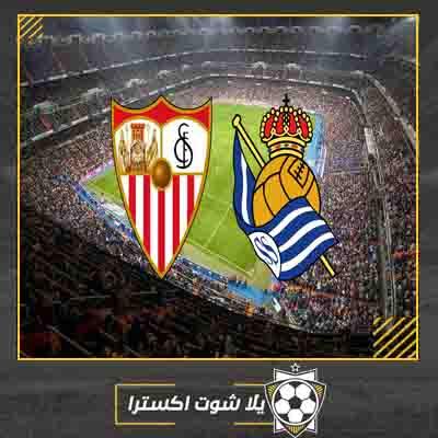 بث مباشر مباراة إشبيلية وريال سوسيداد