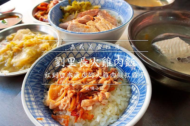 嘉義美食 劉里長火雞肉飯