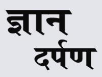 हठीलो राजस्थान-21