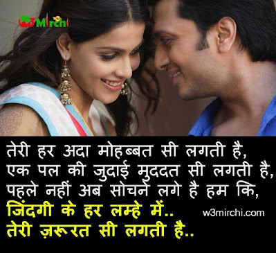 Deep Love Letters For Her In Hindi