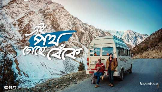 E Path Geche Beke Lyrics by Taalpatar Shepai