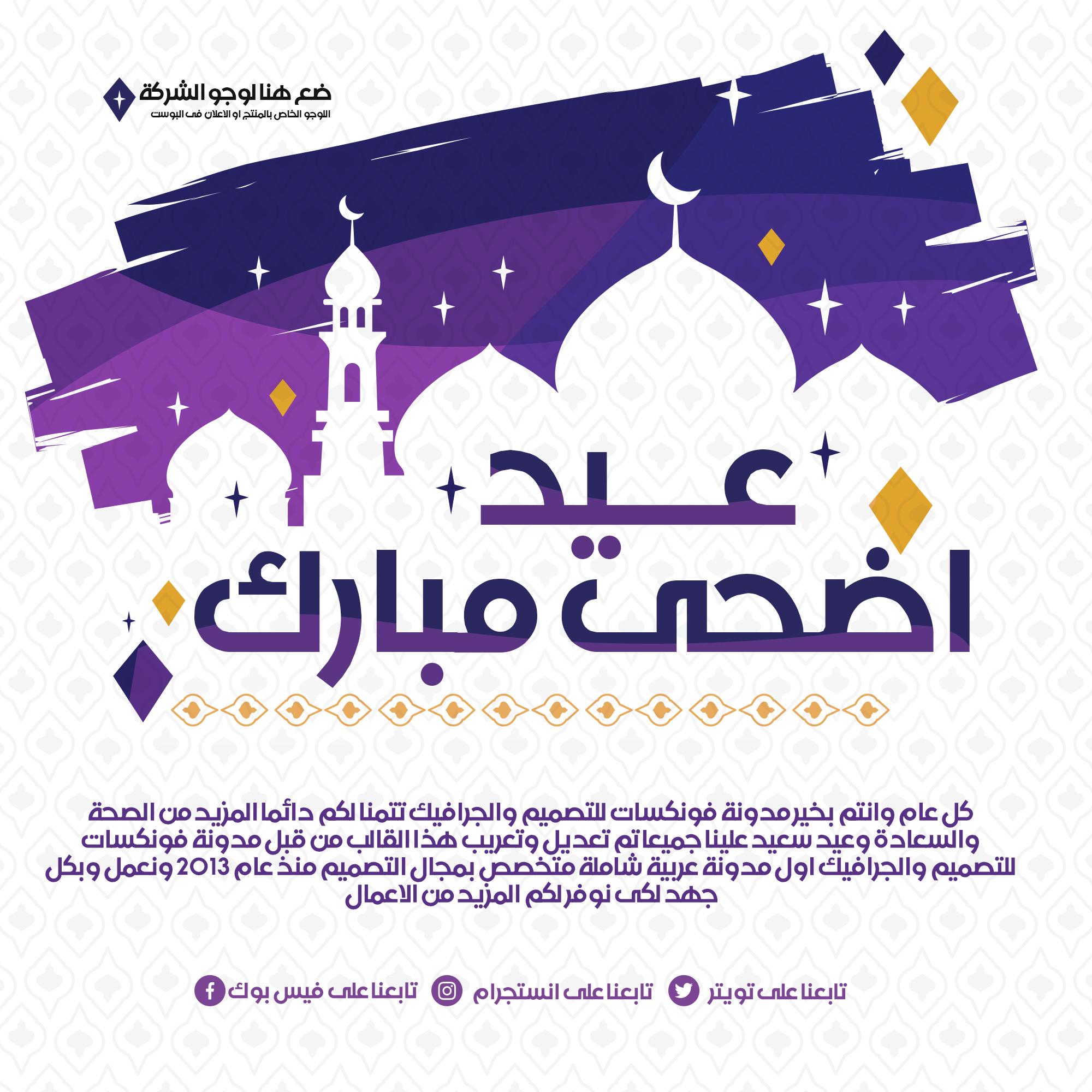 تحميل تصميمات سوشيال ميديا لعيد الاضحى المبارك وتهنئة العيد