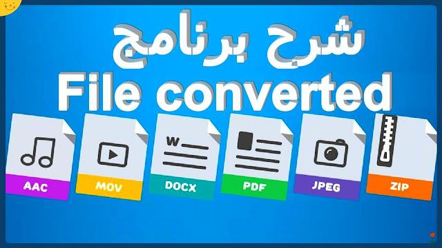 برنامج تحويل صيغ الفيديو و الصوت و الصور مجاني