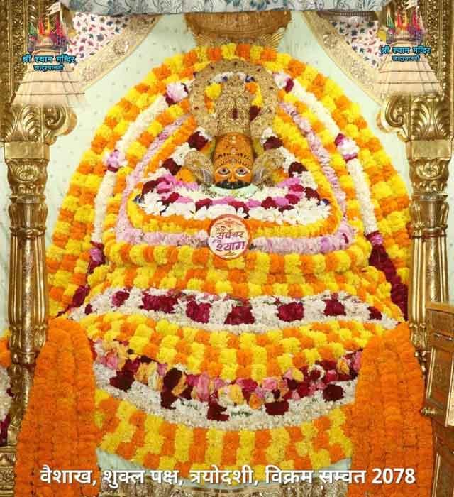 khatu shyamji ke aaj 24 may 2021 ke darshan