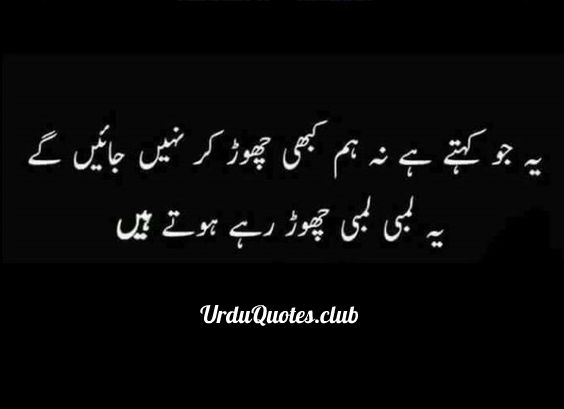 Funny Status In Urdu For Facebook Whatsapp Urdu Quotes Club