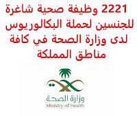 2221 وظيفة صحية شاغرة للجنسين لحملة البكالوريوس لدى وزارة الصحة في كافة مناطق المملكة تعلن وزارة الصحة, عن توفر 2221 وظيفة صحية شاغرة للجنسين لحملة البكالوريوس, من السعوديين فقط, للعمل في كافة مناطق المملكة وذلك للوظائف التالية: أخصائي غير طبيب في التخصصات التالية: 1- الأشعة 2- الوبائيات 3- العلاج التنفسي 4- تصوير الثدي 5- طب الطوارئ 6- الصيدلة 7- البصريات 8- التغذية العلاجية 9- التعقيم الطبي 10- مناظير الباطنة 11- القبالة 12- علاج الجبائر 13- الجودة الصحية 14- التغذية العامة 15- تقنية الكلى 16- المختبر 17- العلاج الطبيعي 18- تقنية أسنان 19- رعاية فم وأسنان 20- تخطيط مخ وأعصاب 21- مساعد طبيب أسنان  يبدأ التقديم للوظيفة اعتباراً من الخميس 1442/5/16هـ, من خلال بوابة التوظيف لوزارة الصحة, ويستمر حتى يوم الأربعاء الموافق 1442/5/29هـ. للتـقـدم لأيٍّ من الـوظـائـف أعـلاه اضـغـط عـلـى الـرابـط هنـا       اشترك الآن في قناتنا على تليجرام        شاهد أيضاً: وظائف شاغرة للعمل عن بعد في السعودية     أنشئ سيرتك الذاتية     شاهد أيضاً وظائف الرياض   وظائف جدة    وظائف الدمام      وظائف شركات    وظائف إدارية                           لمشاهدة المزيد من الوظائف قم بالعودة إلى الصفحة الرئيسية قم أيضاً بالاطّلاع على المزيد من الوظائف مهندسين وتقنيين   محاسبة وإدارة أعمال وتسويق   التعليم والبرامج التعليمية   كافة التخصصات الطبية   محامون وقضاة ومستشارون قانونيون   مبرمجو كمبيوتر وجرافيك ورسامون   موظفين وإداريين   فنيي حرف وعمال     شاهد يومياً عبر موقعنا وظائف تسويق في الرياض وظائف شركات الرياض ابحث عن عمل في جدة وظائف المملكة وظائف للسعوديين في الرياض وظائف حكومية في السعودية اعلانات وظائف في السعودية وظائف اليوم في الرياض وظائف في السعودية للاجانب وظائف في السعودية جدة وظائف الرياض وظائف اليوم وظيفة كوم وظائف حكومية وظائف شركات توظيف السعودية