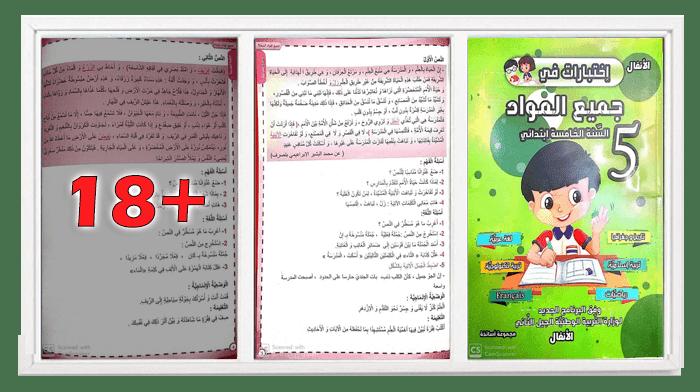 اختبارات في مادة اللغة العربية مع الحلول للسنة الخامسة ابتدائي