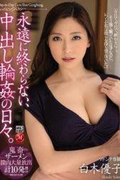 Shiraki Yuuko Cum Shot