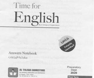 كتاب المعاصر للصف الثالث الاعدادى لغة انجليزية ترم اول