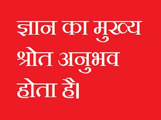 anubhav status in hindi