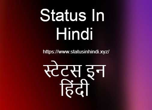 Navratri Hindi Status | नवरात्री कोट्स इन हिंदी