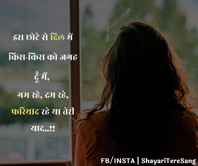 Shayari About Heart