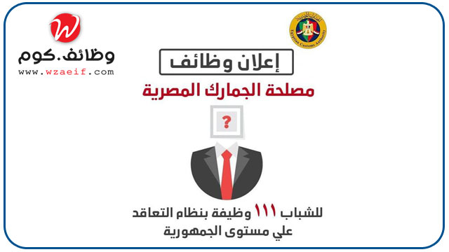 وظائف مصلحة الجمارك المصرية 2021 على وظائف دوت كوم