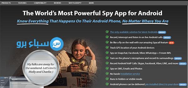 افضل تطبيقات التجسس للأندرويد