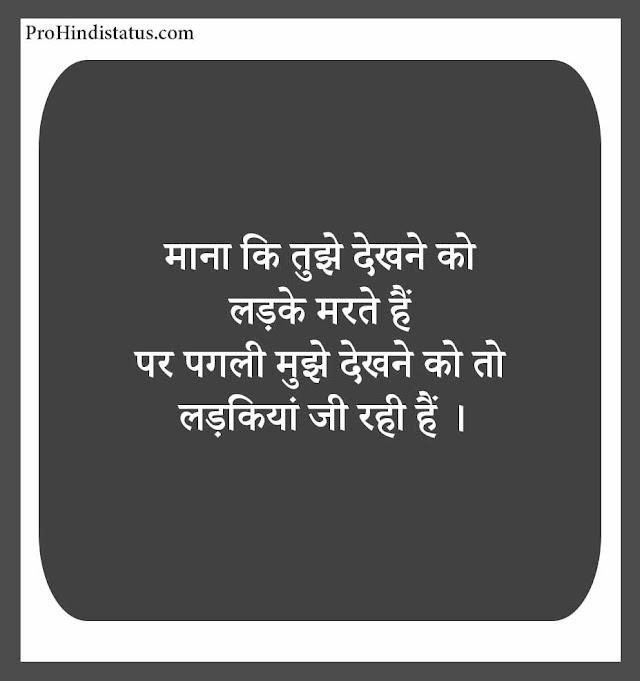 50+ Badmashi Status In Hindi & Badmashi Status Shayari