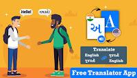 Voice Typing Gujarati App Download