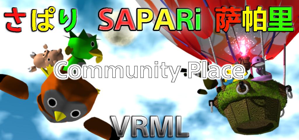 さぱり-SAPARi-萨帕里 Community Place VRML