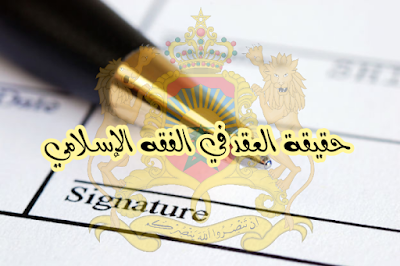 حقيقة العقد في الفقه الإسلامي