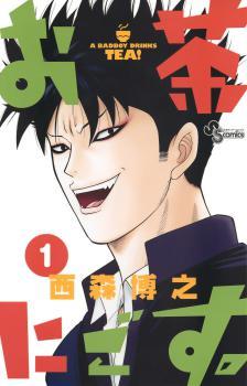 Ocha Nigosu Manga