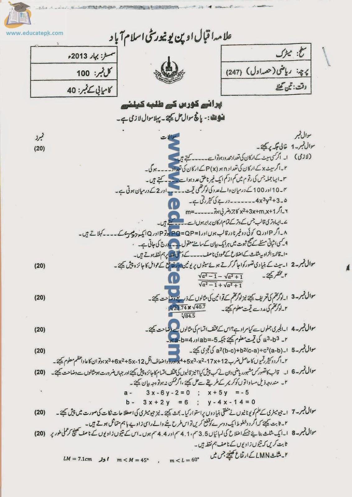 Allama Iqbal Open University Old Papers » Matric (Dars-e
