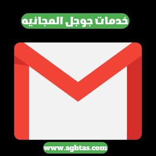 خدمات جوجل المجانية