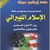 كتاب الإسلام الليبرالي بين الإخوان المسلمين والوسطيين والعلمانيين تأليف محمد إبراهيم مبروك pdf