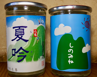 夏カップ 「石鎚」「篠峯」