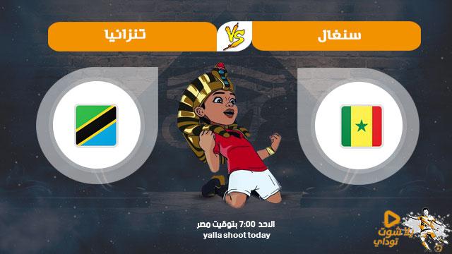 السنغال وتنزانيا بث مباشر