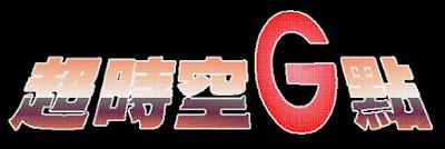 【Dos】超時空G點+遊戲攻略,魔法與科技並存的時代!
