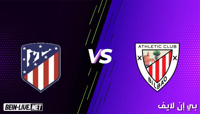 مشاهدة مباراة اتلتيك بلباو واتلتيكو مدريد بث مباشر اليوم بتاريخ 25-04-2021 في الدوري الاسباني