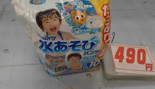 開封品 ムーニー 水あそびパンツ L 490円