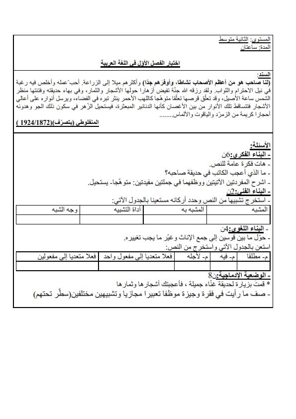اختبار الثلاثي الاول في اللغة العربية