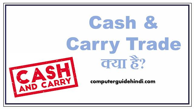 Cash & Carry Trade क्या है?